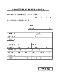 入会申し込み用紙(事業所)