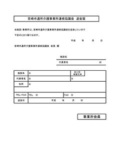 退会申し込み用紙(事業所)